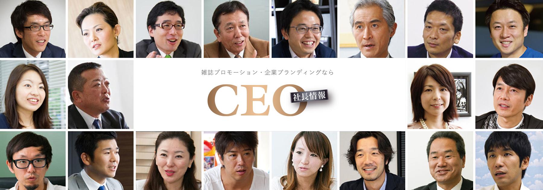 雑誌プロモーション・企業ブランディングなら CEO 社長情報