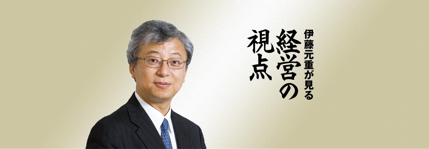 伊藤元重が見る 経営の視点