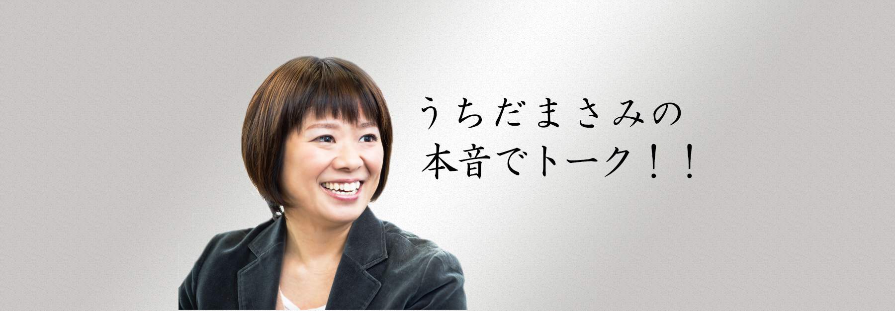 うちだまさみの本音でトーク!!