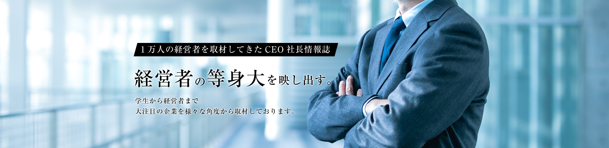 CEO社長情報