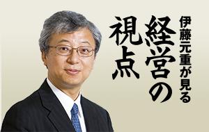 伊藤元重 経営の視点
