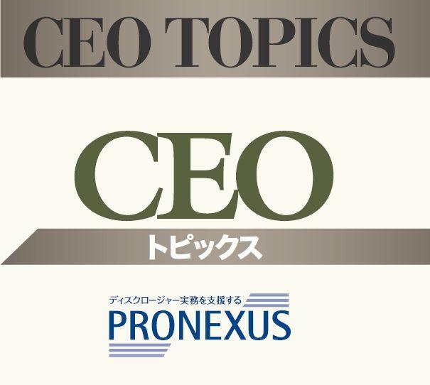 【CEOトピックス】業務を〝見える化〞し属人化脱却 開示書類作成アウトソーシングサービス